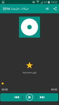 شيلات خليجية 2016 screenshot 6