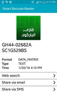 Smart QR Barcode Scanner screenshot 7