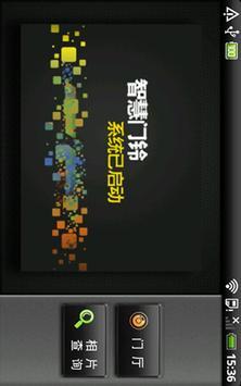 東訊智慧門鈴系統 poster