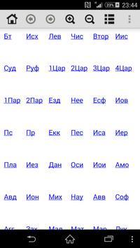 Библия синодальный перевод poster