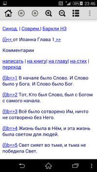 Библия синодальный перевод apk screenshot