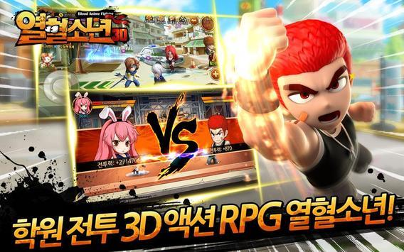 열혈소년 apk screenshot