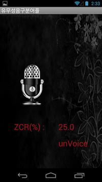 유성음검출 apk screenshot