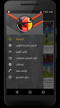 كرة القدم الألمانية screenshot 1