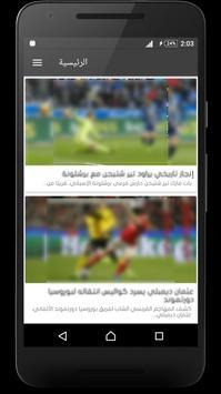 كرة القدم الألمانية screenshot 2