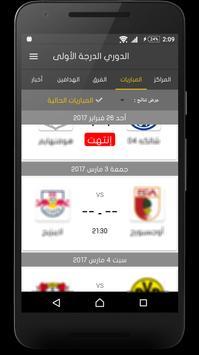 كرة القدم الألمانية screenshot 4
