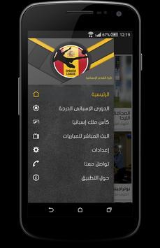 كرة القدم الإسبانية apk screenshot