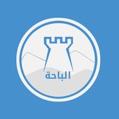 دليل الباحة -الاصدار القديم icon