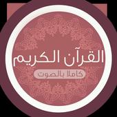 القرآن الكريم كامل - دون نت icon