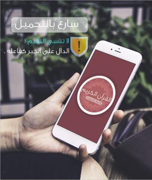 القرآن الكريم كامل - دون نت poster