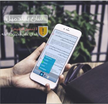القرآن الكريم كامل - دون نت screenshot 17