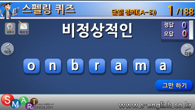 말하는영단어(토익편) apk screenshot