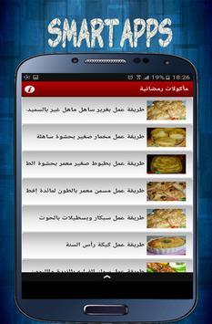 مأكولات رمضانية رئعة screenshot 2