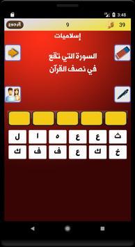 ألعاب العقل-وصلة screenshot 1