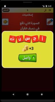 ألعاب العقل-وصلة screenshot 2