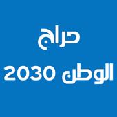 حراج الوطن 2030 icon