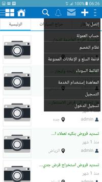 حراج الوطن 2030 apk screenshot