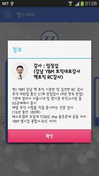 짬스터디 apk screenshot