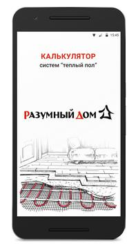 Разумный Дом NEW apk screenshot