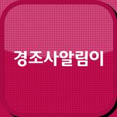 경조사알림이 icon