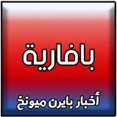 بافارية | أخبار بايرن ميونخ - أهداف - توقيت icon