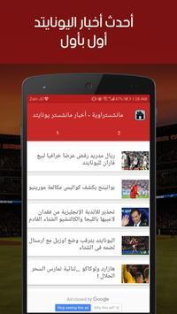 مانشستراوية screenshot 2