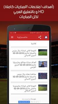 مانشستراوية screenshot 3