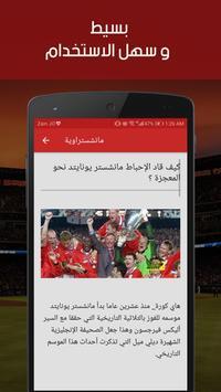 مانشستراوية screenshot 5