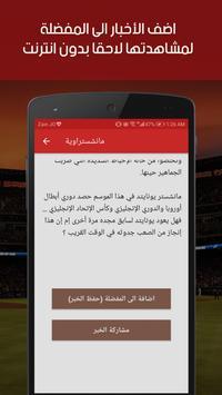 مانشستراوية screenshot 6
