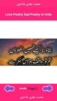 Love Poetry Sad Poetry In Urdu screenshot 1