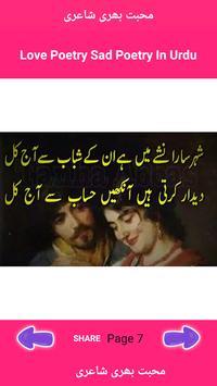 Love Poetry Sad Poetry In Urdu screenshot 2