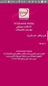 AL Eskandr Mobile apk screenshot