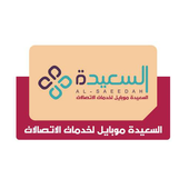 AlSaeedah Mobile icon