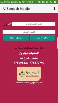 AlSaeedah Mobile poster