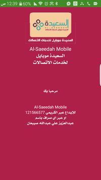 AlSaeedah Mobile screenshot 1
