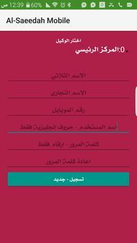 AlSaeedah Mobile screenshot 2