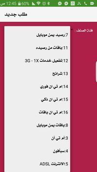 AlSaeedah Mobile screenshot 4