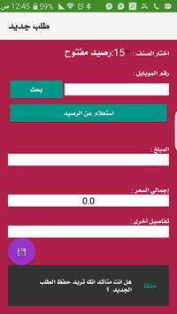 AlSaeedah Mobile screenshot 5