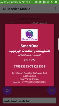 AlSaeedah Mobile screenshot 6