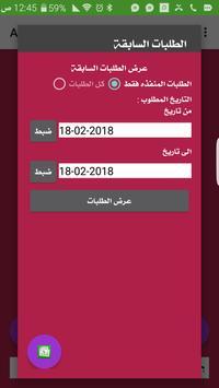 AlSaeedah Mobile screenshot 7