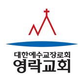 영락교회 제2남선교회 icon