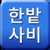 한밭사비 icon
