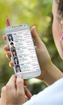 휴먼서비스대학원 사회복지전공 e수첩 apk screenshot