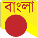 All Bangla Messages SMS Status APK