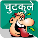 चुटकुले chutkule Hindi Jokes APK