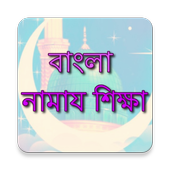 Bangla Namaz Shikkha icon