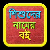 নামের বই Bangla Baby Names icon