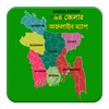 Bangladesh Map বাংলাদেশ ম্যাপ simgesi