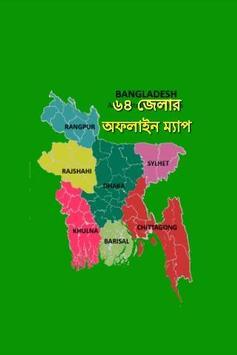 Bangladesh Map বলদশ মযপ APK Download Free - Bangladesh map download