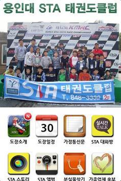 용인대STA태권도클럽 poster